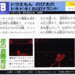 doraemon_famitsu_367_1995-12-29_page_243