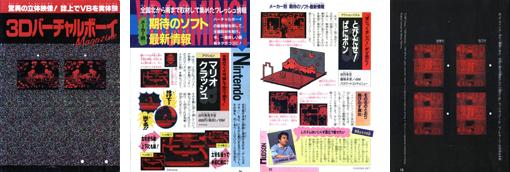 3d_virtual_boy_magazine