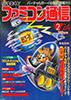 famitsu_jpn_323_(1995-02-24)_1