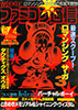 famitsu_jpn_346_(1995-08-04)_1